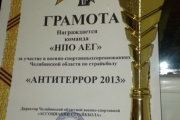 antiterror2013-08